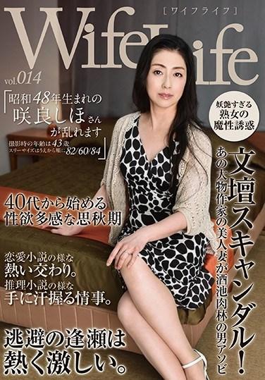 [ELEG-014] WifeLife vol.014 Shiho Sakura Born In 1973 Gets Horny. 43 Years Old on Film, Bust Waist Hip 82/60/ 84