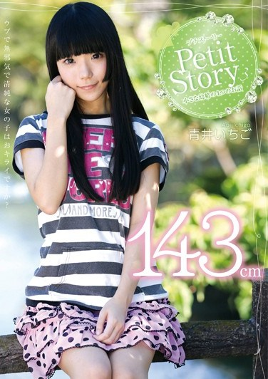 [AMBI-030] Petit Story 3 Four Stories Of A Tiny Nymph 143cm Ichigo Aoi