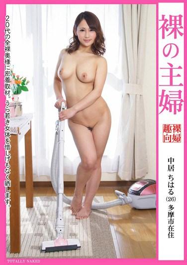 [HDKA-42] Nude Wife Chiharu Nakai (26) Resident of Tama City