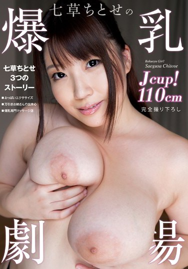 [ARA-004] Chitose Saegusa's Colossal Tits Theater 110cm J Cup Tits!