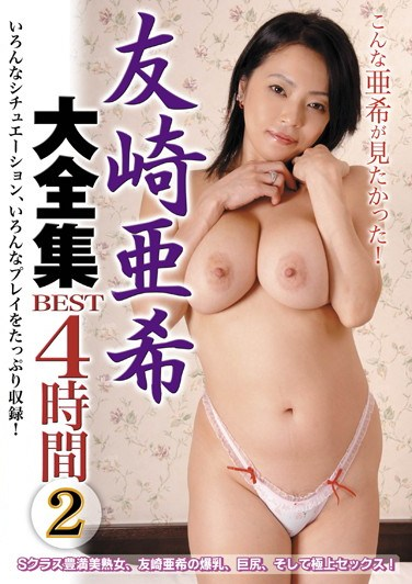 [NACR-021] Aki Tomozaki Complete Collection BEST 4 Hours 2