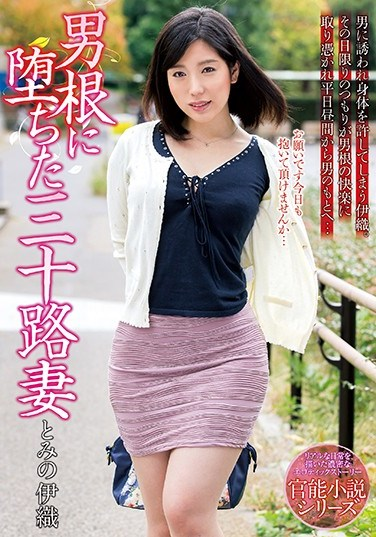 [NACR-089] A Thirty Something Housewife Who Descends Into The Pleasures Of Big Dicks Iori Tomino