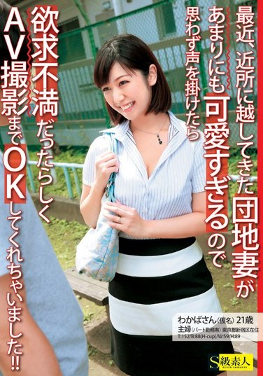 [SABA-039] The Apartment Wife Next is So Cute That When I Saw Her Crossing The Street I Unintentionally Called Her And Out Of Frustration I Asked Her For Sex!!