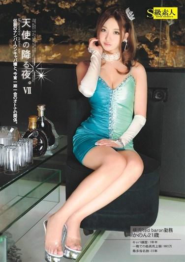 [SABA-043] The Night of the Angel's Descent 7 – Yokohama Red Baron Motor Girl: Kanon Age 21