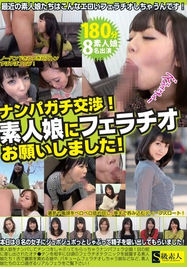 [SABA-079] Pickup Connection! Asking Girls For Head!
