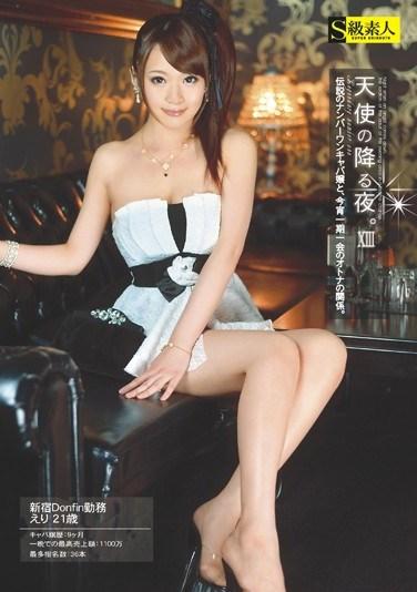 [ABA-087] The Night Of An Angel's Descent. Eri, 21 Years Old. Shinjuku Donfin Employee