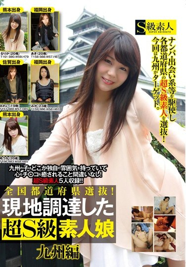 [SABA-125] Selected From All Over The Country! Local S-Class Amateur Girls Kyushu Edition