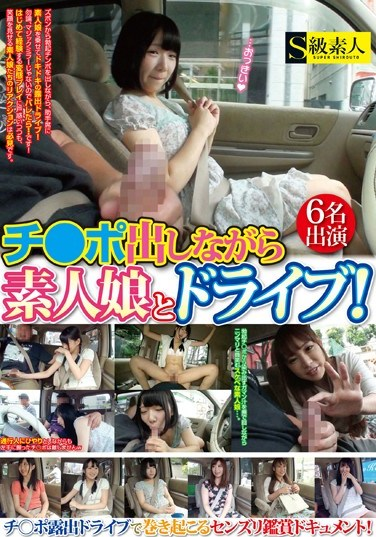 [SABA-169] Drive With an Amateur Girl With My Dick Hanging Out!