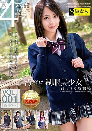 [SABA-335] The Defiled Beautiful Young Girl In Uniform They Came For Her After School vol. 001