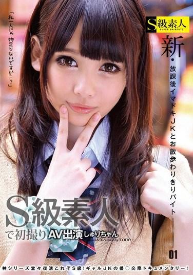 SABA-165 New After School Nowadays JK And Stroll Warikiri Byte 01 Sri Chan