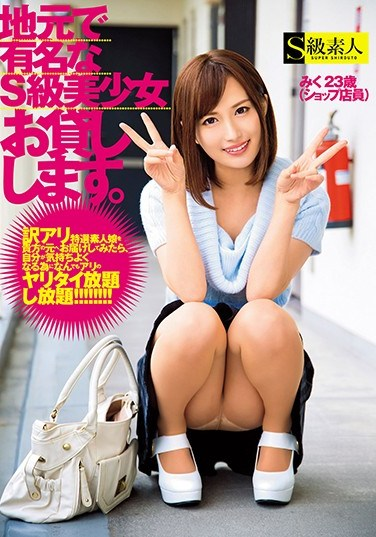 SABA-254 And The Famous S-class Pretty Lend Locally.Miku 23-year-old (shop Clerk)