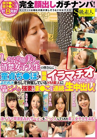 SABA-367 Completely Appearing Gachinanpa!Sucking Face Beautiful People Of Chisui College Students Have A Virgin Virgin ● Po On The Throat Deep Throat!Droplet Drooling And Excited Do M Exactly Asks For Amateurs As It Is!Well This Is Also Continuous Vaginal Cum Shot!