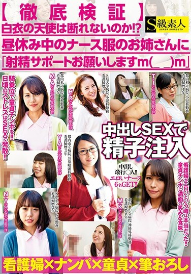 """SABA-384 【Thorough Verification】 Can Not You Refuse Angel Of White Coat! What?Sister Of The Nurse Clothes During Lunch Break """"Please Ejaculate Support M (_ _) M"""" Cum Inside SEX With Sperm Injection Nurse × Nampa × Virgin × Writing Brush"""