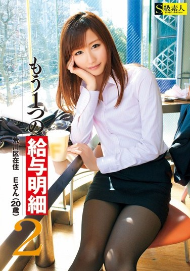 [SAMA-440] One More Payslip 2. Resident of Arakawa. Miss E (20 Years Old)