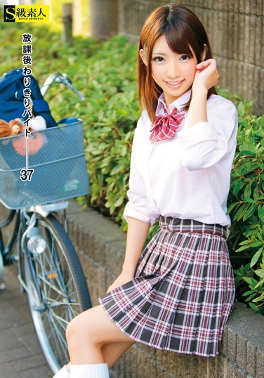 [SAMA-603] Special After School Job 37