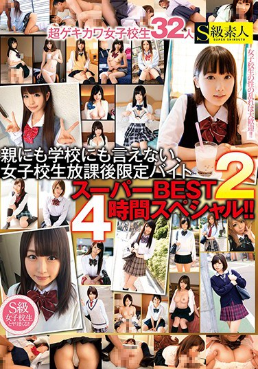 [SUPA-128] A Schoolgirl Afternoon Part Time Job That She Can't Talk About with Her Parents Or Anyone At School Super Best 2 4 Hours Special!!