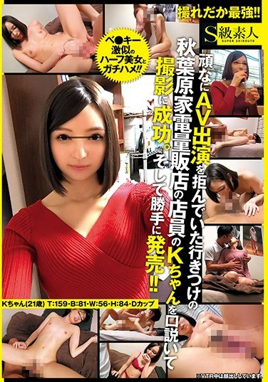 [SUPA-134] Ms. K Is An Employee At An Electronics Store In Akihabara, And She's Been Refusing Our Requests To Appear In An AV, But We Finally Succeeded In Recruiting Her And We're Selling This Video Without Her Permission!!