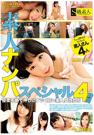 [SUPA-137] Amateur Seduction Special Amateur Ladies Who Suffer From Indecision