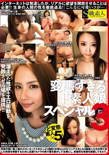SUPA-097 Transformation Too De Amateur Specials 3