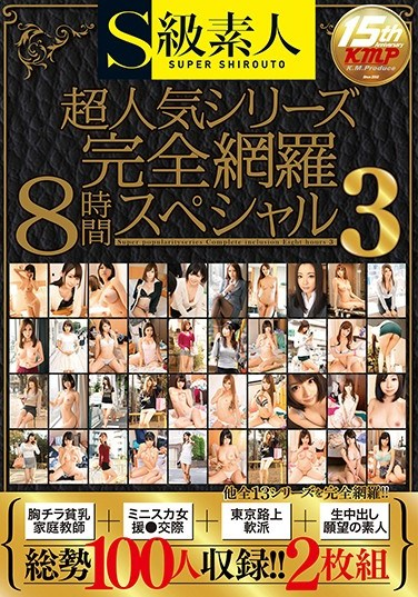 SUPA-262 S Class Amateur Super Popular Series Full Coverage 8 Hours Special 3