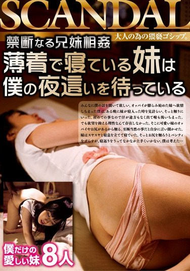 [CAND-076] Forbidden Brother and Sister Adultery: Scantily Clad Younger Sister and I Lie Down and Wait For A Night Visit