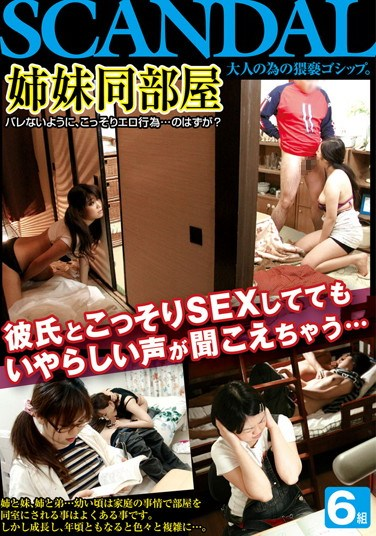 [CAND-079] Sisters Share A Bedroom. I Sneaked My Boyfriend In To Have Sex But I'm Afraid My Sister Will Hear Me Moan…