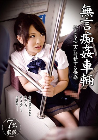 [DMAT-100] Silent Molestation on Train: The Pleasure of Squirting Cum on Scared Girls