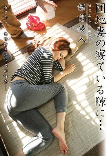 [DMAT-112] Silent Entry. Apartment Wife is Sleeping When I Get Close and…