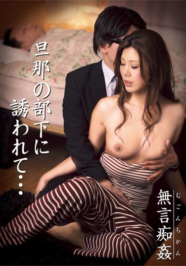 [DMAT-119] Silent Molest. I was asked by her husband's subordinate…