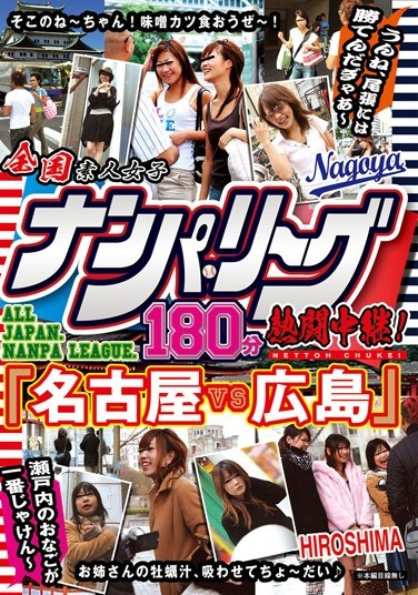 "[DUSA-013] National Pick-Up League 180 Minutes Of Intense Battles! ""Nagoya VS Hiroshima"" Setouchi Girls Are The Best~ You Can't Beat Owari~"