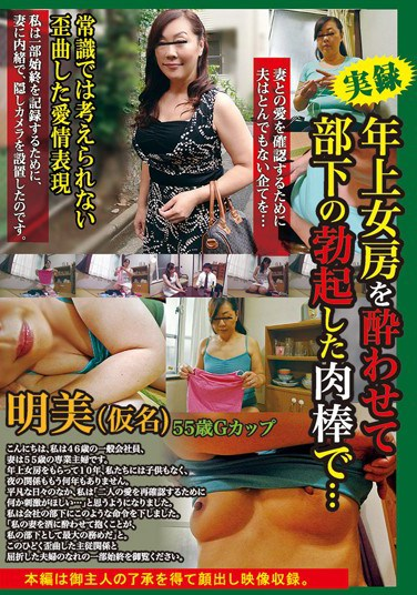 [FUFU-128] My Older Wife Was Drunk And Got Busy With One Of My Employees… Akemi(Not Her Real Name)