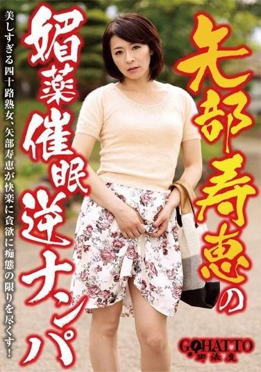 [GHAT-061] Hisae Yabe 's Love Potion & Hypnotism Reverse Pick-Up