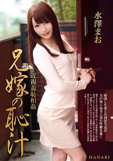 [HNB-070] The Family's Shame – The Sister-in-Law's Pussy Juices – Mao Mizusawa