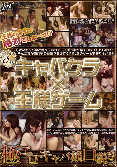 [JCKL-082] Cabaret Truth or Dare Tricking Sexy Hostess Princesses Into Naughty Acts