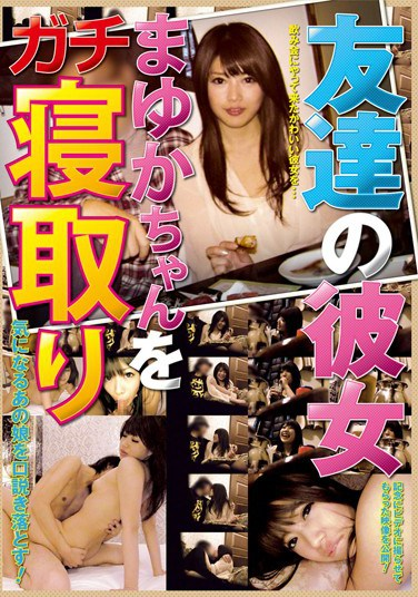 [JCKL-105] My Friend's Girlfriend: I Steal My Friend's Girlfriend Mayuka Mayuka Kawanaka