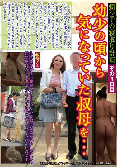 [KAZK-033] Nephew's Aunt Stealing Plan: Day 1 – Getting That Aunt He Always Liked…