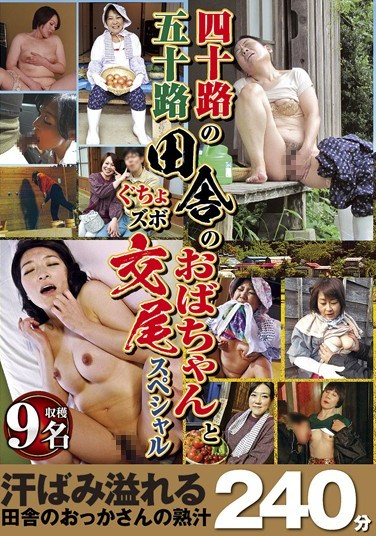 [MGDN-051] Gushy Wet Sex Special Featuring Old Ladies From The Boonies In Their 40's And 50's 240 Minutes 9 Ladies The Juices Of A Sweaty, Ripe Woman From The Countryside