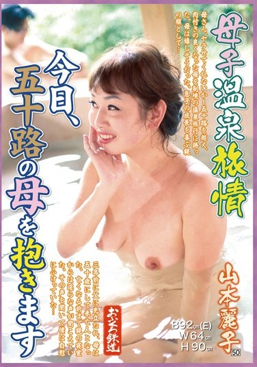 [OFKU-019] Mother and Son Hot Spring Trip – Today I Will Hold My Fifty-Something Mother Reiko Yamamoto