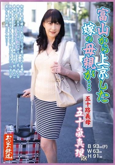 [OFKU-023] The Bride's Mother Came to Tokyo from Toyama… Fifty-Something Stepmom Mari Igarashi