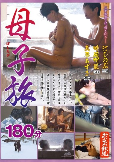 [OFKU-033] Mother/Child Vacations 180 Minutes