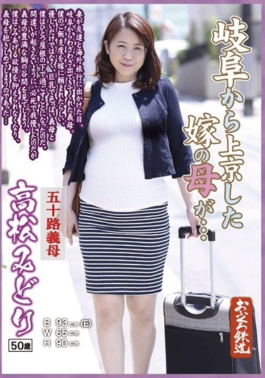 [OFKU-037] The Bride's Mother Came From Gifu… 50-Something Mother-In-Law 50-Year-Old Midori Takamtasu