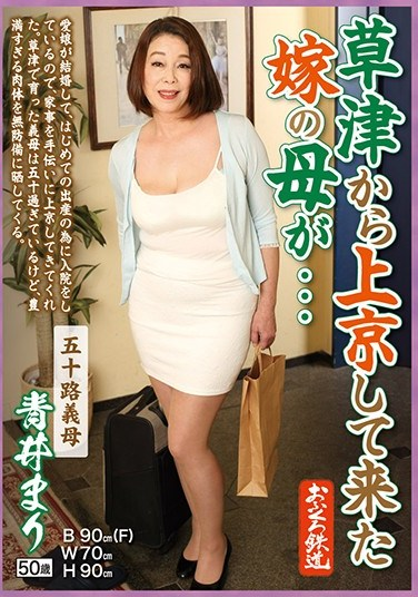 [OFKU-063] The Bride's Mother Came To The City From Kusatsu… A Fifty Something Stepmom Mari Aoi