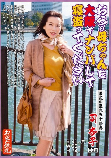 OFKU-029 Please Take Sleeping Wrecked The Folded Of Mom In Osaka Naniwa Busty Age Fifty Wife TsukasaKyoko