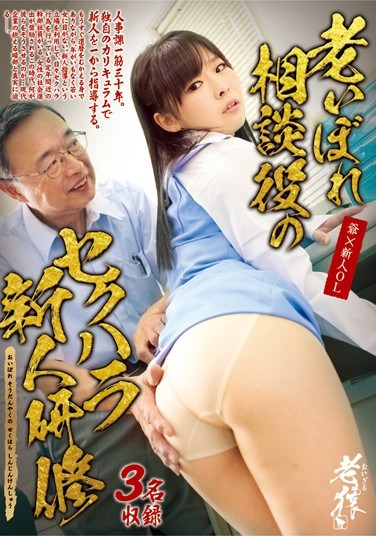 [OIZA-035] A Old, Feeble Counselor Sexual Harasses A New Employee In Training