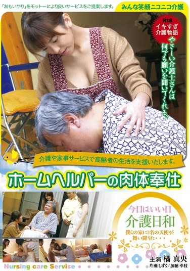 [REBN-030] The Tale Of A Nurse Who Came Too Hard – A Home Helper's Carnal Services