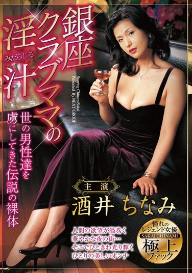 [REBN-091] The Dirty Juices of a Ginza Club Mama Chinami Sakai