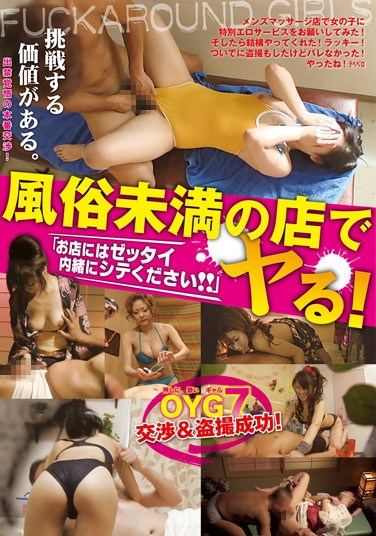 [SPZ-611] Fuck Inside The Shop! Don't Tell The Manager Ok!!