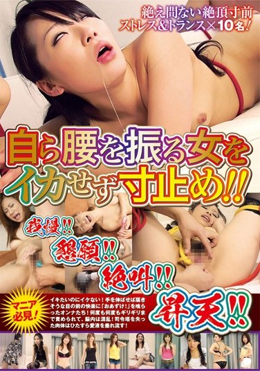 [SPZ-726] A Must-See For Lovers Of Girls Who Know How to Shake Their Asses But Then Pull Out Before Their Lover Gets Off! Self-Control! Begging! Screaming! Cumming!