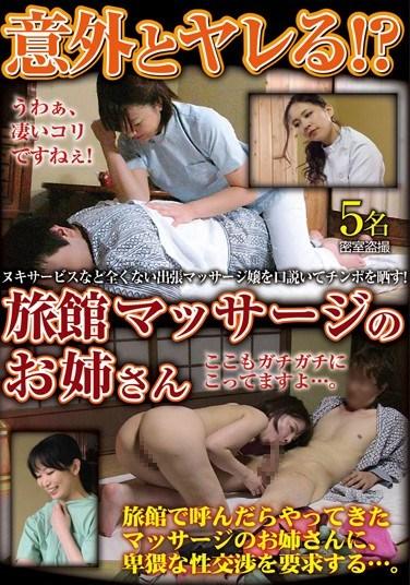 [SPZ-766] Unexpected Fuck!? Hotel Massage Sis