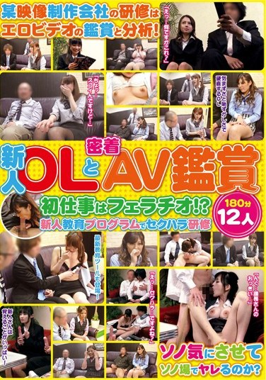 [SPZ-831] Watching Porn With New Office Ladies – Their First Job is a Blowjob!? Sexual Harassment Training During New Employee Educational Training